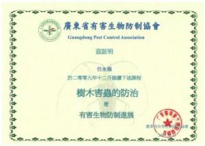 樹木蟲害防治&有害生物防制進展 - 廣東省有害生物防制協會_SM
