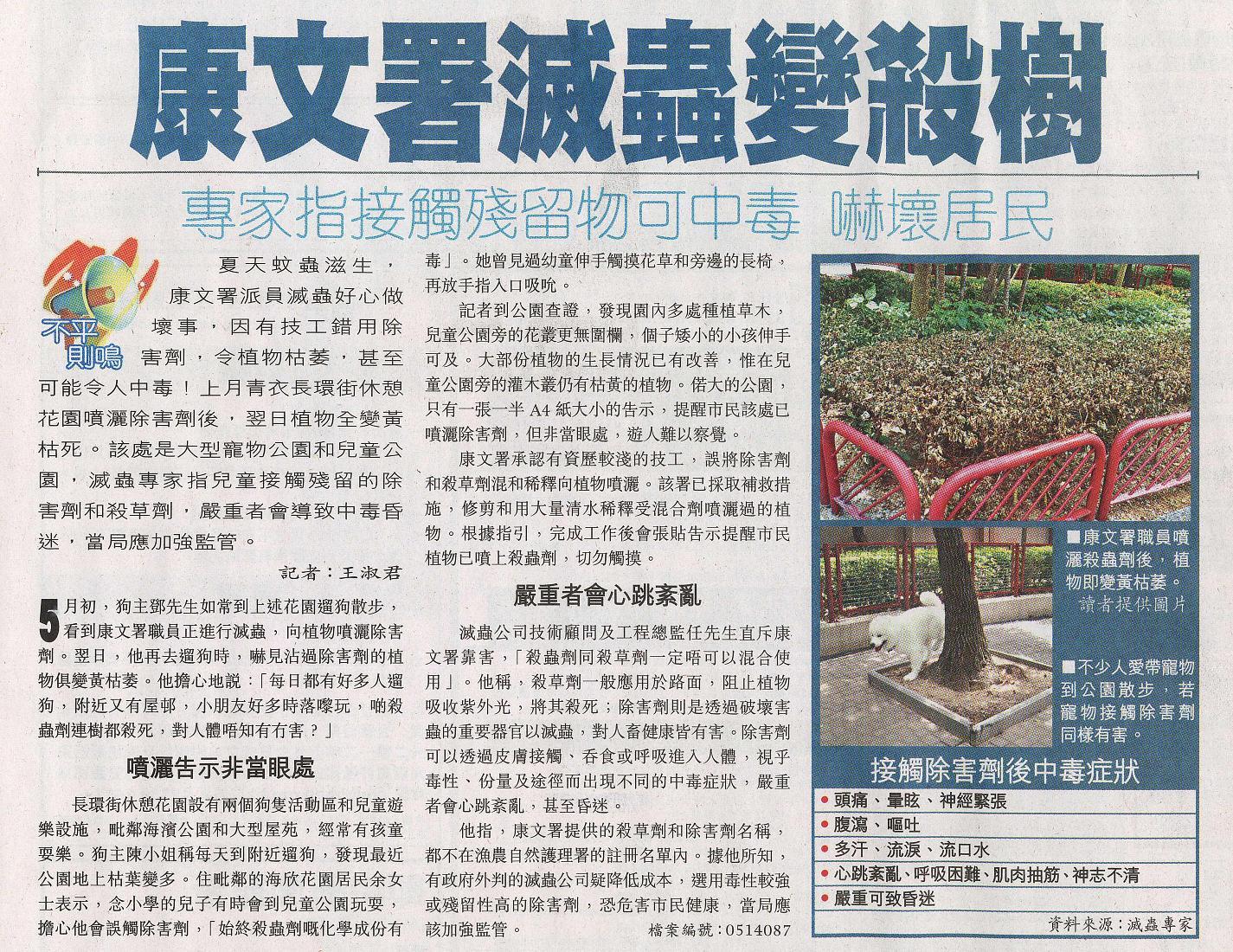 蘋果日報新聞-訪問_20120627