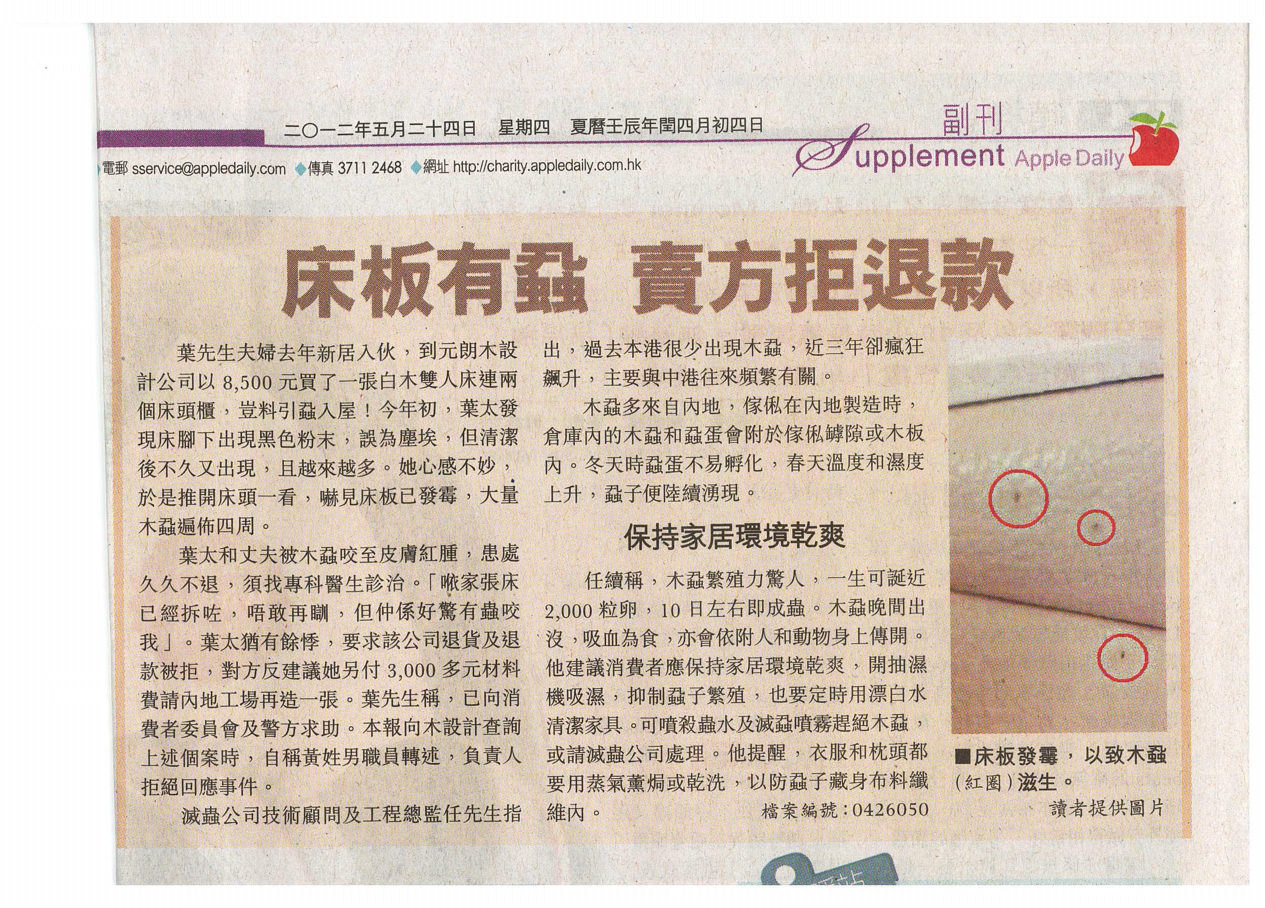 蘋果日報蝨患新聞-任生訪問_20120524
