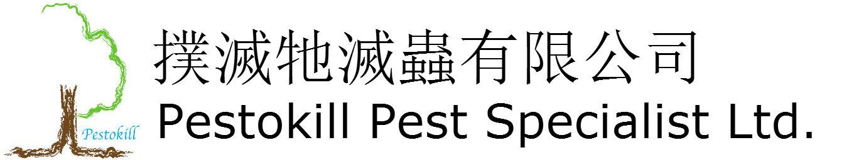 撲滅牠滅蟲有限公司 – PESTOKILL PEST SPECIALIST LTD.