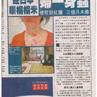 取材蘋果日報2013年12月20日