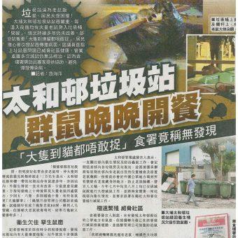 20150812鼠患相關新聞(東方日報A6)
