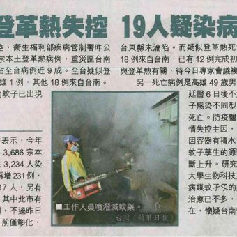 20150902-蚊患新聞-(蘋果日報)