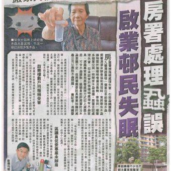 20150907蝨患相關新聞(東方日報A8)