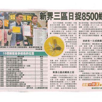 20160526蟲患相關新聞(星島日報A16)