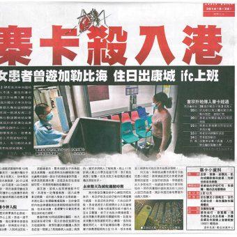 20160826蟲患相關新聞(蘋果日報A1)上
